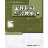 【二手9成新】工程材料与改性处理