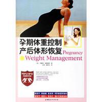 【新书店正版】孕期体重控制产后体形恢复,(英)弗朗西斯 ,安然,中国妇女出版社9787802033290