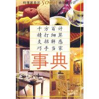 事典--料理家务的5000条锦囊妙计,刘澜著,海潮出版社9787802131187