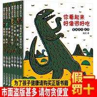宫西达也恐龙系列全套7册你看起来好像很好吃我是霸王龙恐龙绘本3-6岁经典绘本蒲蒲兰绘本馆幼儿园绘本婴儿绘本幼儿园老师推