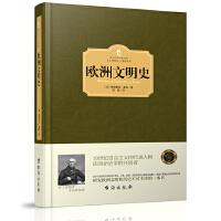 �W洲文明史(西方�W�g�典・精�b版)