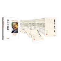 儒侠金庸传+金庸作品集(朗声旧版36册)(套装共37册)