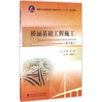 桥涵基础工程施工(第2版) 徐俊 主编