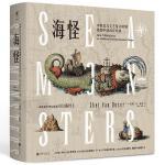 海怪:中世纪与文艺复兴时期地图中的海洋异兽 北京联合出版有限责任公司