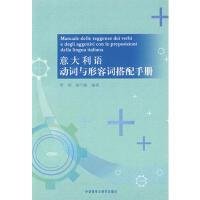外研社意大利语动词与形容词搭配手册外语教学与研究出版社9787560078267本书列出了要求前置词的近四百个常用动词