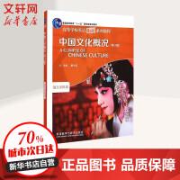 中国文化概况(修订版) 廖华英 主编