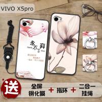 vivox5pro手机壳 步步高 X5pro保护套 x5prod 手机保护壳 全包防摔硅胶磨浮雕彩绘砂软套男女款送全屏