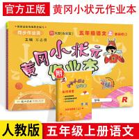 黄冈小状元作业本五年级上册数学人教版同步练习
