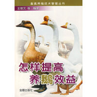 怎样提高养鹅效益/畜禽养殖技术管理丛书
