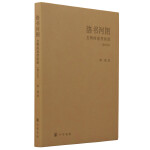 洛书河图:文明的造型探源(修订本)