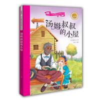 汤姆叔叔的小屋 彩绘注音版 新阅读小学新课标阅读精品书系 世界经典名著
