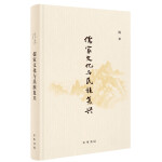 儒家文化与民族复兴