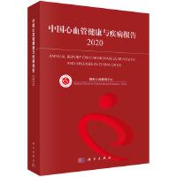 中国心血管健康与疾病报告2020