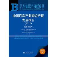 中国汽车产业知识产权发展报告2016新能源汽车【正版图书 绝版旧书】