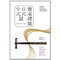 餐桌�Y�x.日式中式篇:用筷子�A出美味 餐桌礼仪指南/港台繁体中文书