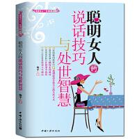 【正版】聪明女人的说话技巧与处世智慧 改变女人的心理学智慧 职场人际交往沟通口才学技巧畅销女性励志书籍