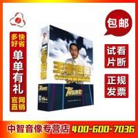 王者归来 CEO的自我改造 7VCD 视频 姜洋 正版包邮现货