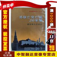 正版包票 苏联亡党亡国20年祭 俄罗斯人在诉说(4DVD6集)党内教育参考片视频光盘碟片