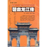 碧血龙江传/满族口头遗产传统说部丛书,谷长春,吉林人民出版社9787206061011