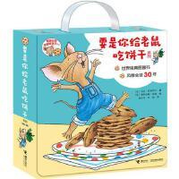 要是你给老鼠吃饼干系列(全9册) 要是你给老鼠吃饼干 系列丛书礼盒装全套9册正版 儿童绘本国际获奖世界经典图画书 宝宝亲