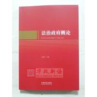 正版 法治政府概论 中国法制出版社