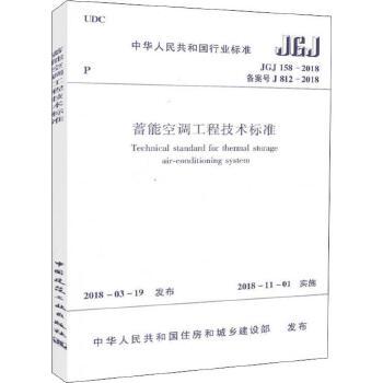 蓄能空调工程技术标准 JGJ 158-2018备案号J 812-2018 中国建筑工业出版社 【文轩正版图书】