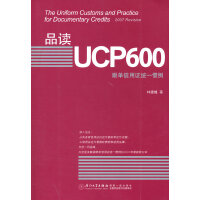 品读UCP600 林建煌 厦门大学出版社