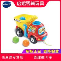 VTech伟易达奇趣翻斗车 玩具车宝宝拖拉玩具 儿童拉车手拉车