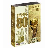 世界杯80年(上下卷) 《足球周刊》 科学出版社