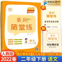 黄冈随堂练二年级下册语文人教部编版同步练习册