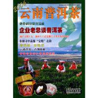 2006云南普洱茶―春 李师程,杨新书 云南科学技术出版社