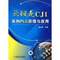 【新书店正版】欧姆龙CJ1系列PLC原理与应用,樊金荣著,机械工业出版社9787111250272