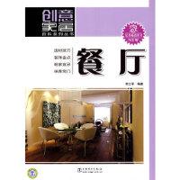 【正版全新直发】创意家居百科系列丛书 餐厅 李江军著 9787508389929 中国电力出版社