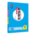 2019解透教材 高中数学 必修3 人教实验B版(RJ-B版)