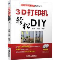 3D打印机轻松DIY【正版特惠】