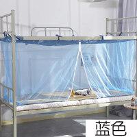 蚊帐学生宿舍1.2米床 下铺寝室0.9m单人床上下高低床拉链蚊帐