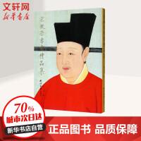 宋徽宗书画精品集 编者:陆一飞