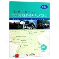 柏林广场.3(新版) 同济大学出版社