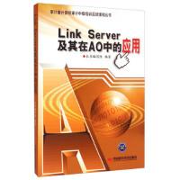 审计署计算机审计中级培训后续课程丛书:Link Server及其在AO中的应用 Link Server及其在AO中的应