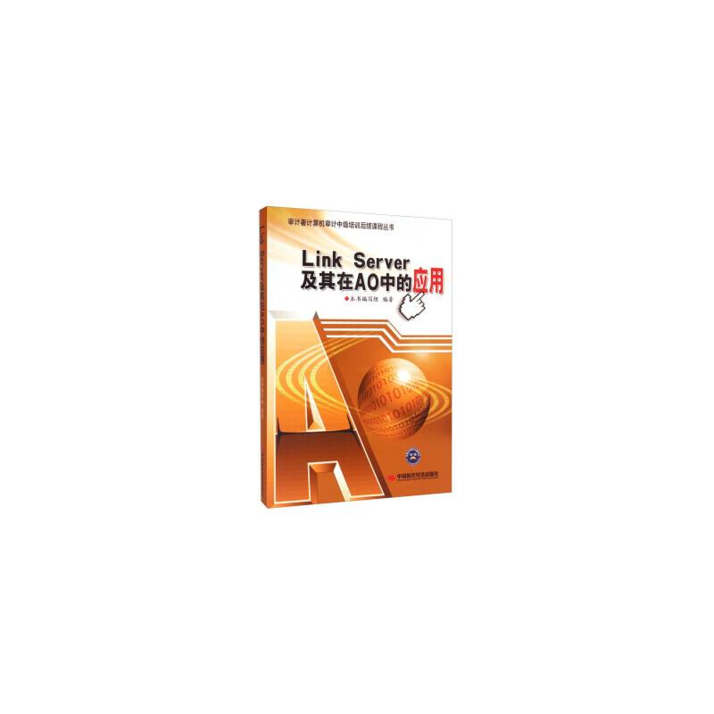审计署计算机审计中级培训后续课程丛书:Link Server及其在AO中的应用 Link Server及其在AO中的应用编写组 中国时代经济出版社 正版书籍!好评联系客服有优惠!谢谢!