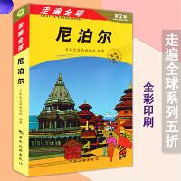 走遍尼泊尔(第2版) 尼泊尔自助游自由行旅游攻略指南手册书 尼泊尔旅游带交通地图 风景名胜指南