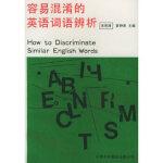 【旧书二手书9成新】单册售价 容易混淆的英语词语辨析 黄钟青 9787500103097