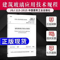 正版现货 JGJ 113-2015 建筑玻璃应用技术规程 正版促销规范标准