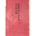 中国历史文化知识丛书:陶渊明的心灵世界与艺术天地