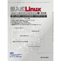 嵌入式Linux系统工程师标准培训教材1――基础篇(嵌入式体验*ARM系统进阶*应用程序开发)
