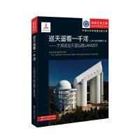 中国大科学装置出版工程:巡天遥看一千河――大视场巡天望远镜LAMOST