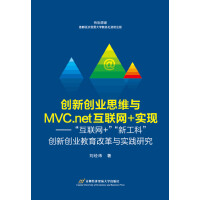 """创新创业思维与MCV.net互联网+实现――""""互联网+""""""""新工科""""创新创业教育改革与实践研究"""