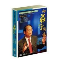 原装正版 向庄子问道 傅佩荣主讲 12VCD 国学学习讲座视频 光盘 光碟