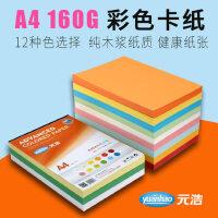彩色卡纸A4 160g文本打印封面纸美工纸儿童幼儿园DIY制作厚手工纸