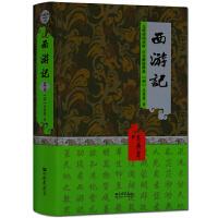 西游记 中国古代四大名著之一 中国古典名著 青少年课外读物 精装正版书籍